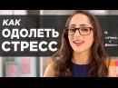 """Как справиться со стрессом – ft. """"Study with Jess"""""""