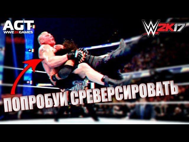AGT - Топ 20 ЧитерскихСложноРеверсируемых Приёмов в WWE2K17! (Большинство приёмов будут и в 2K18!)