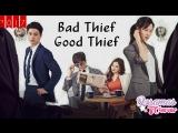 Bad Thief Good Thief Cap11 | DoramasTC4ever