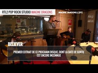 Imagine Dragons вживую в акустике исполнили Believer
