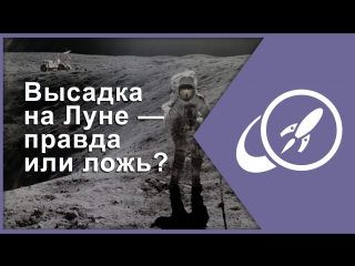 Высадка на Луне — правда или ложь? [Fraser Cain]