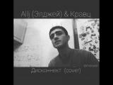 Allj (Элджей) &amp Кравц - Дисконнект (cover)