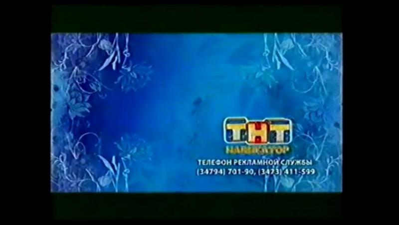 Рекламная заставка (ТНТ-Навигатор, 2010)