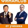 """Бесплатный семинар """" 6 секретов личных финансов"""""""