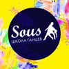 Школа танцев SOUS (г.Чита) Сальса Бачата Кизомба