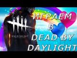 Играем в Dead by daylight!