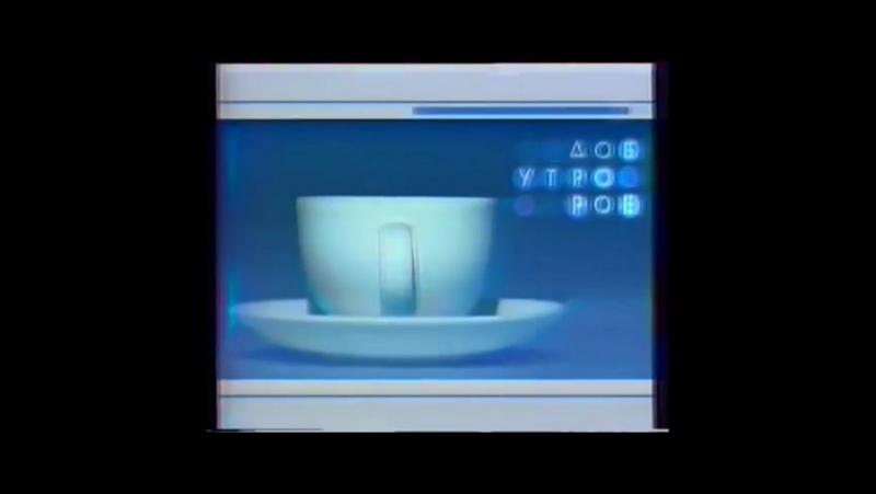 Заставки программы Доброе утро (ОРТ, 02.10.2000-25.10.2002)