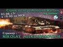 VIDEO HD ОТЧЁТ СТРИМ Armored Warfare RaidCall 73337 3.08.17г NIKOLAY_ALEKSANDROVICH