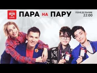 Пара На Пару: Кристиан Костов и Даниел Костов в шоу «Пара На Прокат»!