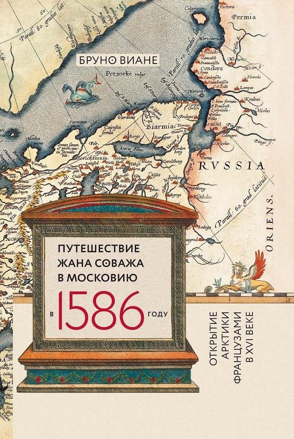 Бруно Виане. Путешествие Жана Соважа в Московию в 1586 году