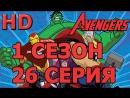 Мстители: Величайшие герои Земли 1 Сезон 26 Серия День, Каких Не Было