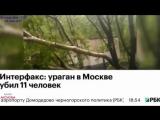 Почему синоптики не спрогнозировали ураган в Москве [29-05-2017]