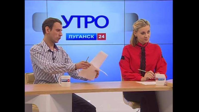 ГТРК ЛНР. Утро на Луганск 24. Вероника Балджи. 9 октября 2017