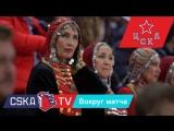 ПХК ЦСКА –ХК «Салават Юлаев» 3:0.Вокруг матча