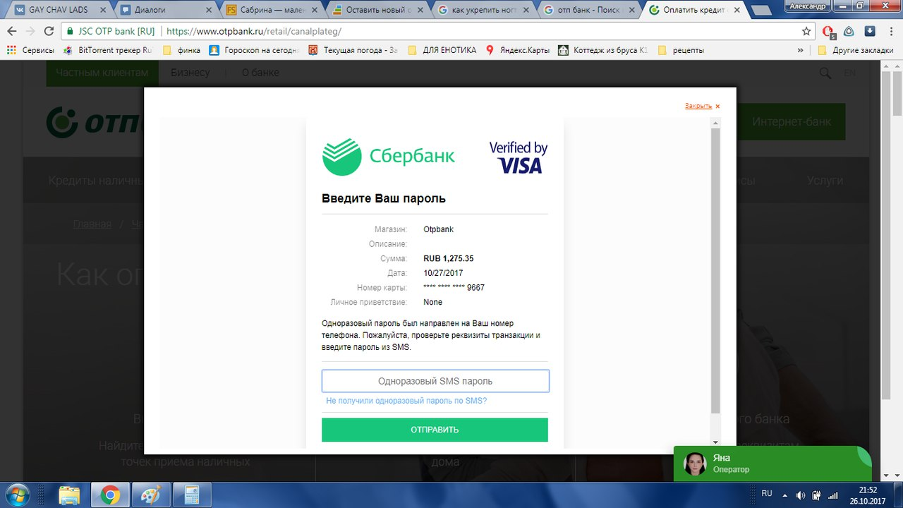 Otpbank ru кэшбэк мтс купить телефон