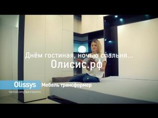 Olissys - мебель трансформер. Потрясающая мебель трансформер. Наша новая работа! Наша не мебель , к сожалению)) наша съемка
