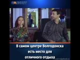 В самом центре Волгодонска есть место для отличного отдыха