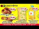 Светофор - Качканар