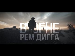Рем Дигга - В огне   Свежая Музыка