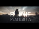 Рем Дигга - В огне | Свежая Музыка