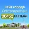Северодонецк ◄ Новости - Афиша ► 06452.com.ua