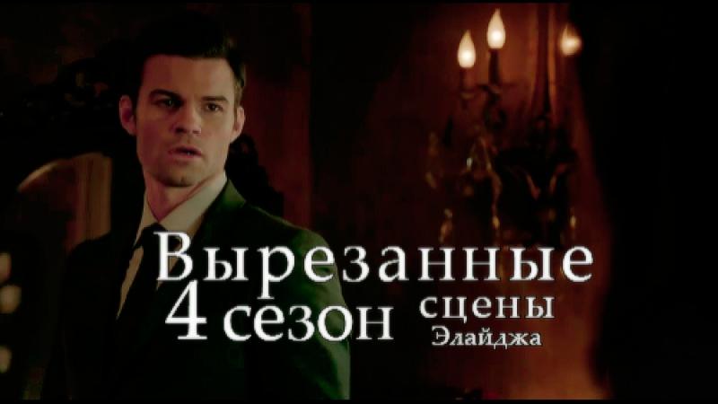 Удаленные сцены: Элайджа убивает ведьм в 7 серии 4 сезона.