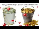 Передайте эти ведра дальше и станьте богаче !!!