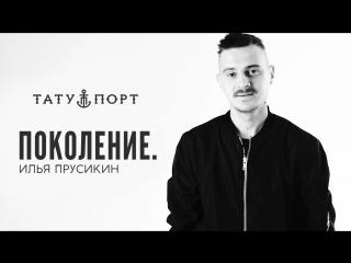Поколение. - Илья Прусикин