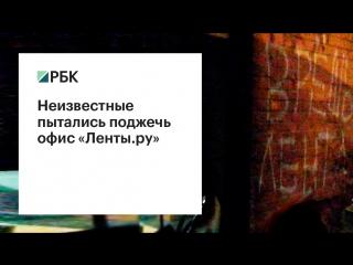Неизвестные пытались поджечь офис «Ленты.ру»
