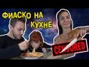 Кулинарный изыск кабздец Саши КАБАЕВОЙ О семье и будущих детях ХОМЕНКИ 18