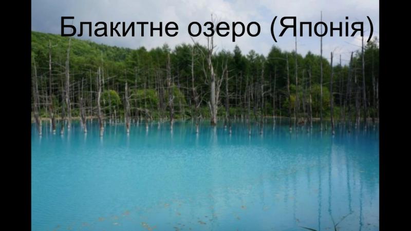 Озера Частина1