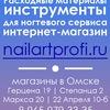 Nail Art Profi | Гель-лаки, маникюр