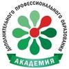 Академия дополнительного проф. образования