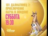 «101 Далматинец 2: Приключения Патча в Лондоне / 101 Dalmatians II: Patchs London Adventure» на Канале Disney!