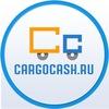 ДОСТУПНЫЕ ГРУЗОПЕРЕВОЗКИ | ПОИСК Cargocash.ru