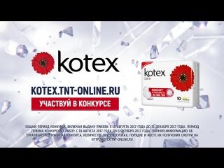 Участвуй в конкурсе от Kotex