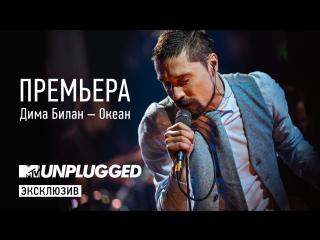 Премьера: дима билан – океан (mtv unplugged)