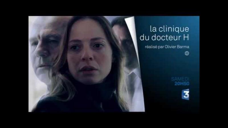 Клиника / La clinique du docteur H (2015) рус.суб.