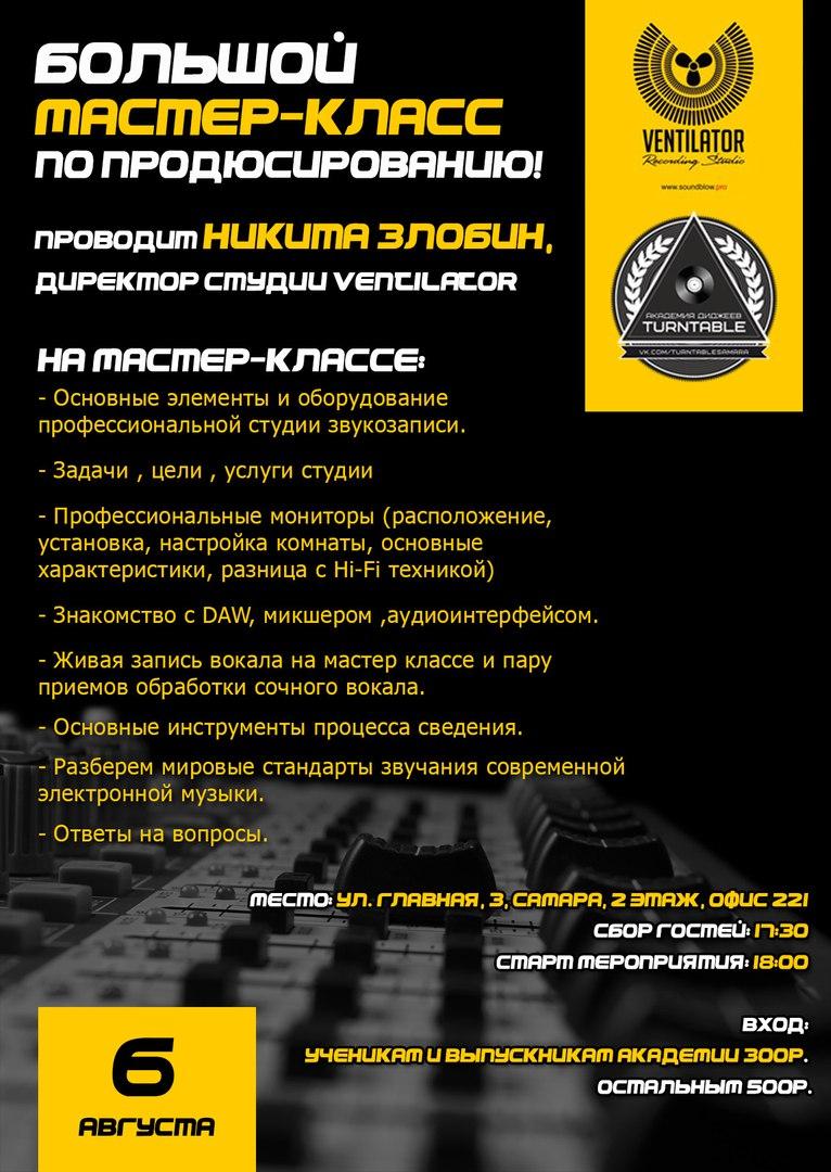 Афиша Самара Большой мастер класс по продюсированию