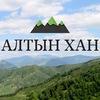 АЛТЫН ХАН/отдых на Алтае/туризм/путешествия