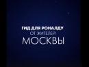 Гид для Роналду по Москве