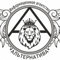 Логотип Альтернатива