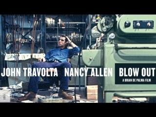#843: Прокол / Blow Out / 1981 / Брайан Де Пальма