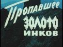 Пропавшее золото инков ФРГ - Румыния - Франция, 1978 по рассказу Джека Лондона, дубляж, советская прокатная копия