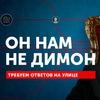 Требуем ответов на улицах Перми! Митинг 26 марта