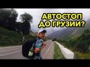 Автостоп в Грузию(читай описание)