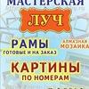 Багетная Мастерская ЛУЧ Канск