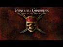 Пираты Карибского моря Проклятие Черной жемчужины