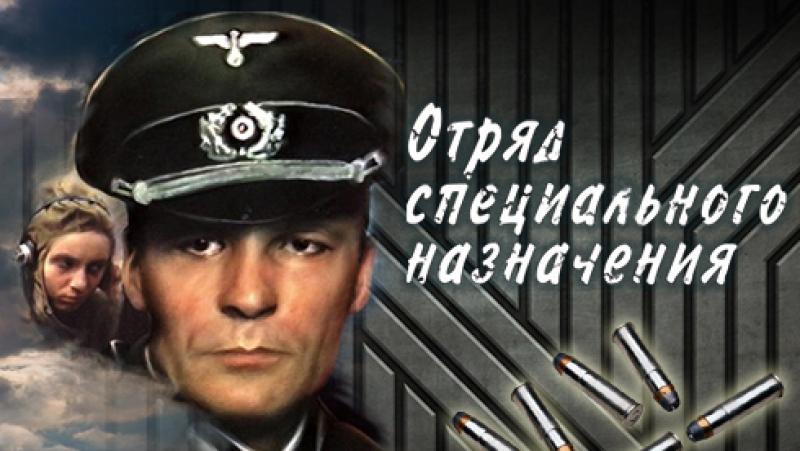 Отряд специального назначения - ТВ ролик (1987)