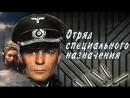 Отряд специального назначения - ТВ ролик 1987